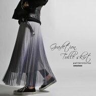 繊細なプリーツと見惚れるグラデーション。チュールスカート・##