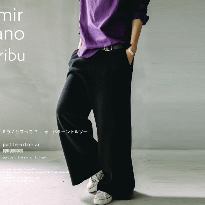 着る度に惚れ込む、極上ミラノリブ。ニットワイドパンツ・8月16日20時〜発売。##
