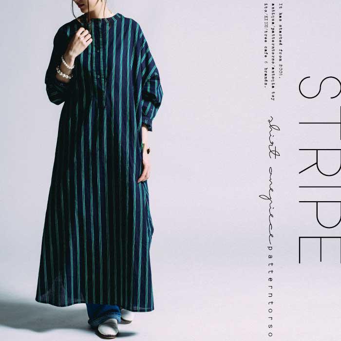 一枚でサマになる、大人designワンピ。ストライプシャツワンピース・8月13日20時〜発売。##