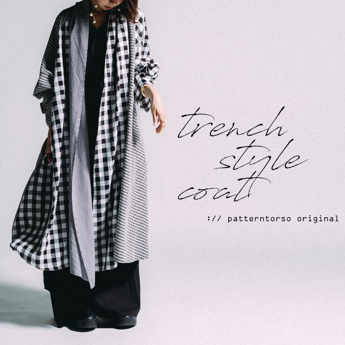 軽く羽織れて、センス良い柄選び。チェック柄トレンチ風コート・8月13日20時〜発売。##