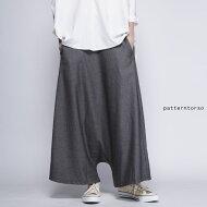 ハイモードを纏う。たっぷりまるでスカートのよう。ワイドサルエル・(100)