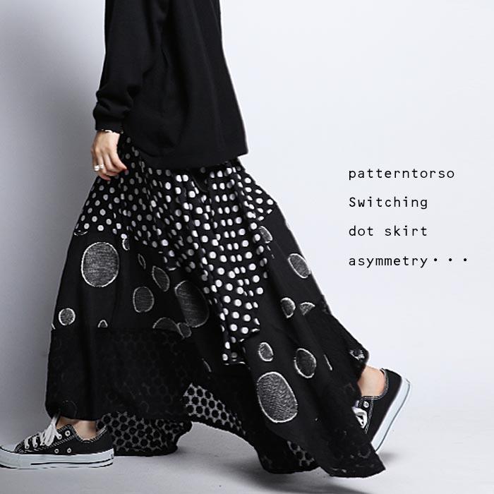 種類の違うドットを組み合わせて。ドット柄切替えロングスカート・5月18日20時〜再再販。##×メール便不可!