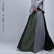 カジュアルと大人っぽさを併せ持つ。シックカラー異素材切替スカート・##×メール便不可!