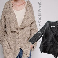 ウールの暖かさを纏って、ムード漂う。フリンジニットカーデ・##