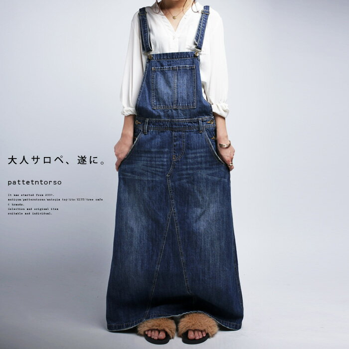 味わい加工のデニムのサロペスカートが来た。・1月9日20時〜再再販。デニムサロペスカート##×メール便不可!