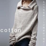 上質風合い。抜け感ツクル、デザイン襟で女っぽく。カラーデザイン綿ニット・##×メール便不可!