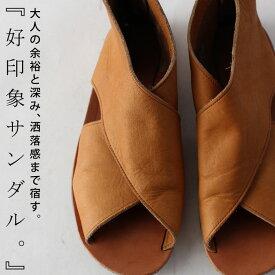 日本製、本革、足を包む柔らかい革。・発送は6/26〜。本革クロスサンダル##×メール便不可!