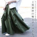 魅せるロングスカート。ボリュームロングスカート・12月14日20時〜『ふんわり贅沢に、奥行きのあるスカートを目指した…