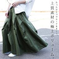 最大限のボリュームを、魅せるロングスカート。『ふんわり贅沢に、奥行きのあるスカートを目指したい。』デザインによって印象が変わる。ボリュームロングスカート##