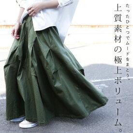 魅せるロングスカート。ボリュームロングスカート・6月15日20時〜再再販。『ふんわり贅沢に、奥行きのあるスカートを目指したい。』##×メール便不可!