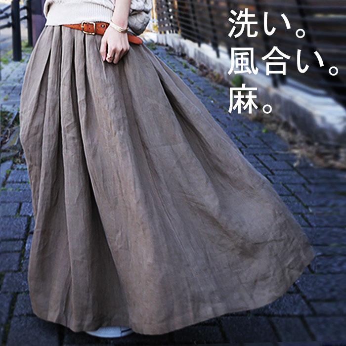 麻革命。新感覚、軽くてやわらかリネンの極上風合い。麻ロングスカート・5月22日20時〜再再販。「G」##×メール便不可!