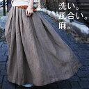 麻革命。新感覚、軽くてやわらかリネンの極上風合い。麻ロングスカート・3月6日20時〜発売。##×メール便不可!
