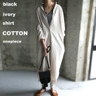 羽織でもワンピでも。魅せる有能アイテム。コットンシャツワンピ・##×メール便不可!