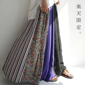 (楽天限定)絶妙な色と柄で、新鮮な印象に。ロングスカート・6月5日20時〜発売。##×メール便不可!