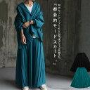 甘すぎないプリーツ、落ち着きと華やかさの両立。プリーツスカート・7月20日20時〜発売。(80)◎メール便可!