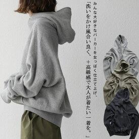 風合いと着心地。大人のお洒落着パーカー。裏毛ZIPパーカー・8月31日20時〜発売。##×メール便不可!