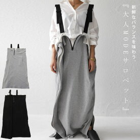 新鮮なバランス感。ハイモードをラフに着こなす。変形サロペスカート・発送は8/21〜。##×メール便不可!