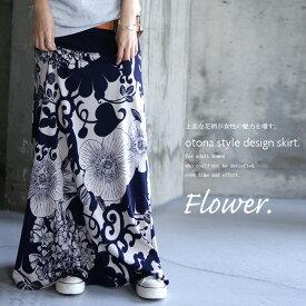 和テイストでもあり、多様な美しさ。2way花柄ロングスカート・10月19日20時〜再再販。『上品な花柄が女性の魅力増す。』##×メール便不可!