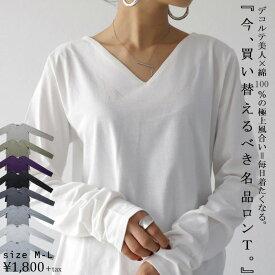 これさえあれば、強いミカタ。cottonVネックロンT・10月12日20時〜再再販。『M/L選べる。ベーシックシリーズ。』(50)◎メール便可!