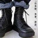 日本製。大人気厚底ブーツがレースアップに。本革スクエア厚底ブーツ ・10月5日20時〜再再販。「G」##×メール便不…