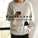 大人が着たいデイリーニット。シンプルに映える編地。綿かのこ編みニット・##×メール便不可!