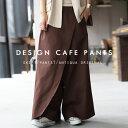 新色追加!ロングスカートを穿いているかのよう。巻きスカート風パンツ・5月20日20時〜再再販。##×メール便不可!