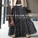 【先着順!税抜15000円以上お買い上げでエコバッグプレゼント!】新色追加!存在感のあるティアードスカートが主役。…