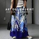 鮮やかでアーティー。繊細なタッチが目を惹く柄。アート柄スカート・7月20日0時〜再再販。(100)メール便可
