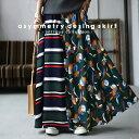 贅沢ドレープ、満足ロング。レトロドレープロングスカート・12月25日0時〜再再販。『花柄×ボーダー、どっちも負けな…