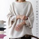 楽々リブニットで女性らしく。リブ綿ニットドルマントップス 綿100%が新しい世界を開いてくれる。・11月13日20時〜再…