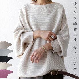 楽々リブニットで女性らしく。リブ綿ニットドルマントップス 綿100%が新しい世界を開いてくれる。・11月13日20時〜再再販。##×メール便不可!