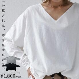 空気を纏うように、ゆるく。cottonドルマンロンT・10月19日20時〜再再販。直感で選びたい。ドルマンと綺麗Vネックで作る美差。「G」(100)◎メール便可!