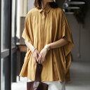 するり落ち感。揺れて品ある一着。半袖ワイドシャツ・4月15日0時〜再再販。メール便不可 母の日