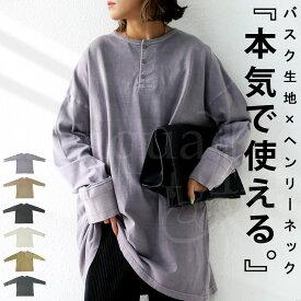 新色追加!ヘンリーネックバスクT ロンT Tシャツ レディース 長袖・10月14日10時〜再再販。メール便不可