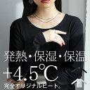 +4.5℃ ヒートロンT ロンT レディース トップス 長袖・10月24日10時〜再再販。メール便不可