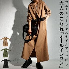 ジャンプスーツ風ワンピ ワンピース レディース 送料無料・9月14日10時〜再再販。メール便不可