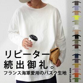 バスクロンT ロンT メンズ トップス 長袖 綿100 バスク・9月19日10時〜再再販。メール便不可【Z】(REV)