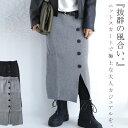 ジャガード織りの程良い生地の厚さで美シルエットを保つ。フェイクボタンタイトスカート・12月7日20時〜再再販。「G」…