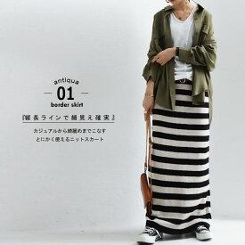 カジュアルから綺麗めまでこなす。ボーダーIラインスカート・再販。##×メール便不可!