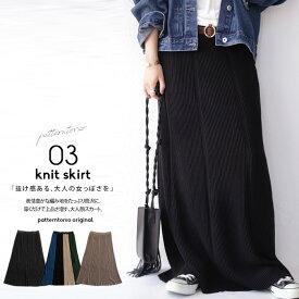 表情を生む編地で、小技効かせる。タック編みニットスカート・1月18日20時〜再販。「G」##×メール便不可!