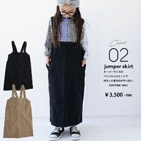 優秀チノ素材でお洒落見え!?ベーシックになる新たな相棒。ジャンパースカート・再再販。「G」(50)メール便可TOY【211B】