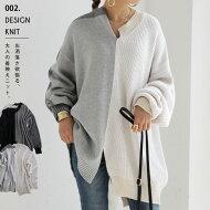 シンプルに足したい、編地を活かした柄とサイズ感。配色アシメニット・10月12日20時〜発売。##×メール便不可!
