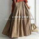 麻革命。新感覚、軽くてやわらかリネンの極上風合い。麻ロングスカート・3月4日20時〜再販。##×メール便不可!