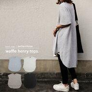 柔らかに纏う、大人ヘンリースタイル。ワッフルヘンリートップス・##×メール便不可!