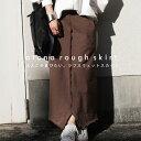 新色追加!オシャレも着心地も譲れない、大人の装い。裏毛ロングスカート・3月28日20時〜再再販。##×メール便不可!
