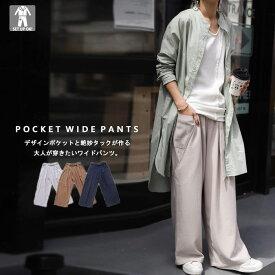 デザインポケットと絶妙タックの大人顔パンツ。ベルト付きワイドパンツ・再再販。##×メール便不可!【211B】