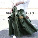 魅せるロングスカート。ボリュームロングスカート・8月30日0時〜再再販。『ふんわり贅沢に、奥行きのあるスカートを目…