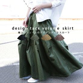 魅せるロングスカート。ボリュームロングスカート 送料無料・再再販。『ふんわり贅沢に、奥行きのあるスカートを目指したい。』メール便不可