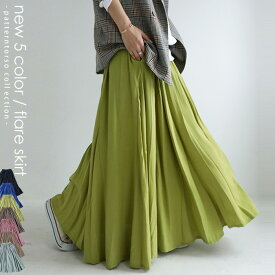 新色追加!風になびかせて今日も歩く。フレアデザインスカート・4月25日20時〜再再販。惚れ色で甘さだけじゃない。揺れ感ふわっと、愛されのオキテ。メール便不可