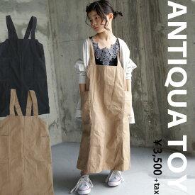 優秀チノ素材でお洒落見え!?ベーシックになる新たな相棒。ジャンパースカート・6月1日20時〜発売。(80)◎メール便可!